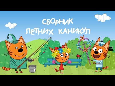 Три Кота: Сборник летних каникул 2 | Мультфильмы для детей 🐱🌻☀️