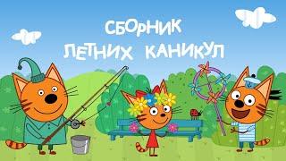 Три Кота Сборник летних каникул 2  Мультфильмы для детей 🐱🌻☀️