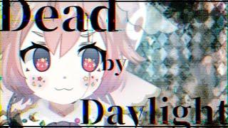 よ~Dead by Daylight のんびりあそぶやつ~