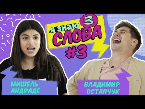 Michelle Andrade Vs Владимир Остапчук | Я знаю 3 слова #3