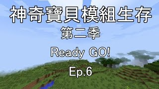 銀雨的實況樂園 minecraft 神奇寶貝模組生存 第二季 ready go ep 6 道館戰 速度的對決