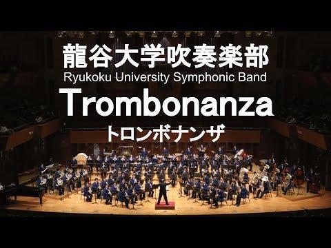 Trombonanza / Frank D. Cofield トロンボナンザ 龍谷大学吹奏楽部