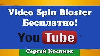 Уроки Video Spin Blaster, инструкция по настройке и работе | Уроки и советы эксперта