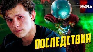 Объяснение концовки и сцены после титров фильма Человек Паук: Вдали от дома, Что будет с Пауком?!