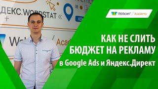Как не слить бюджет на рекламу в Google Ads и Яндекс.Директ