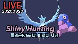 [포켓몬고] 폴리곤&프리져 이로치 잡아보장 Pokemon Go Korea