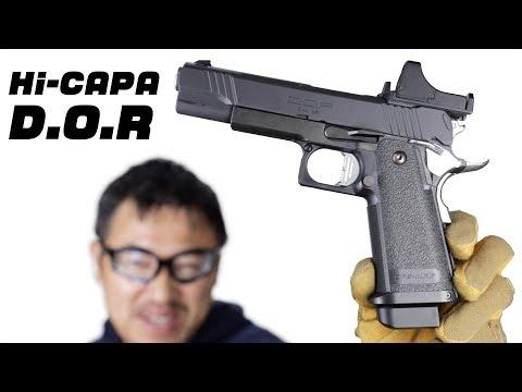 ハイキャパ D.O.R 東京マルイ ガスブローバック ガスガン マック堺 エアガンレビュー