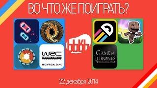 ВоЧтоЖеПоиграть!? #0039 - Еженедельный Обзор Игр на Android и iOS
