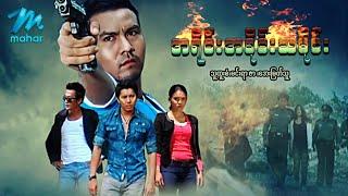 မြန်မာဇာတ်ကား - အရိုင်းအစိုင်းသမိုင်း - သူထူးစံ ၊ မင်းရာဇာ ၊ အေးမြတ်သူ - Myanmar Movies Action Drama