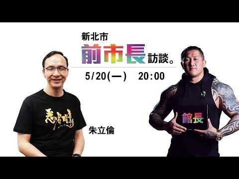 【館長直播🎥】館長x朱立倫  訪談