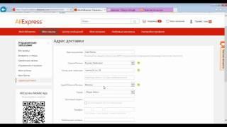 видео адрес доставки в алиэкспресс