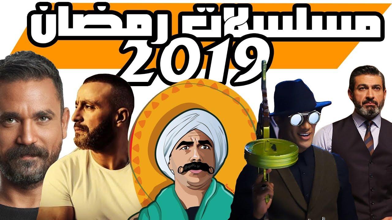القائمه الكامله لجميع مسلسلات رمضان 2019 Youtube
