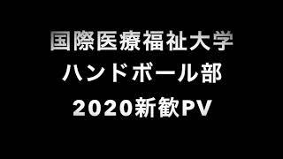 国際医療福祉大学 ハンドボール部新歓PV 2020
