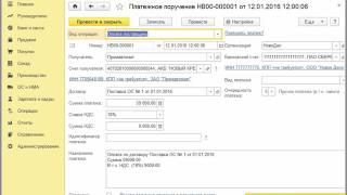 Заполнение платежного поручения в программе - Курс