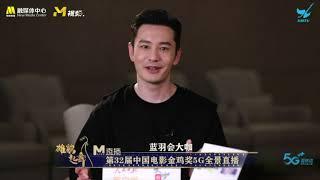 超期待!黄晓明将担任本届金鸡百花电影节主持人【中国电影报道 | 20191118】