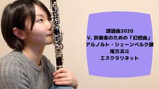 Cover images 吹奏楽コンクール2020 課題曲5 吹奏楽のための「幻想曲」アルノルト・シェーンベルク讃 エスクラリネットパート