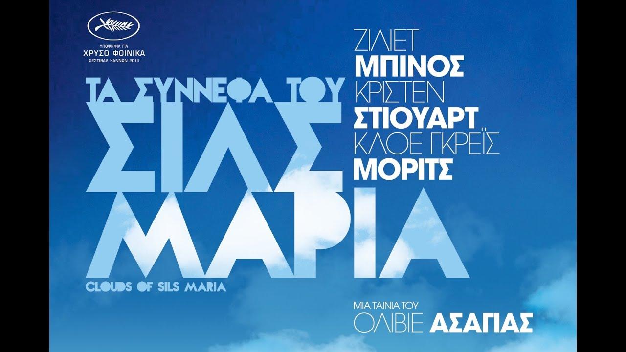 Τα Σύννεφα του Σιλς Μαρία Full HD Greek Trailer