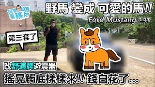 [阿東解密] 扯!!大品牌竟是這種品質(線圖講解)-野馬變可愛的馬 Ford Mustang-阿東