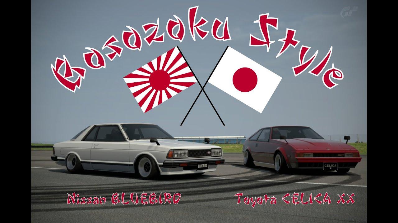Bosozoku Style Hack Old School Drift Youtube