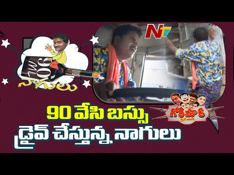 90ml Nagulu New Job As A TSRTC Temporary Driver | Golimaar | NTV