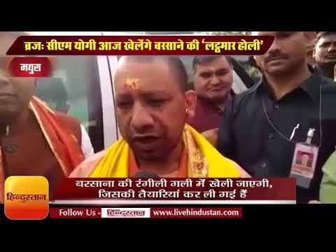 सीएम योगी आज खेलेंगे बरसाने की 'लट्ठमार होली' II CM Yogi Adityanath HOLI
