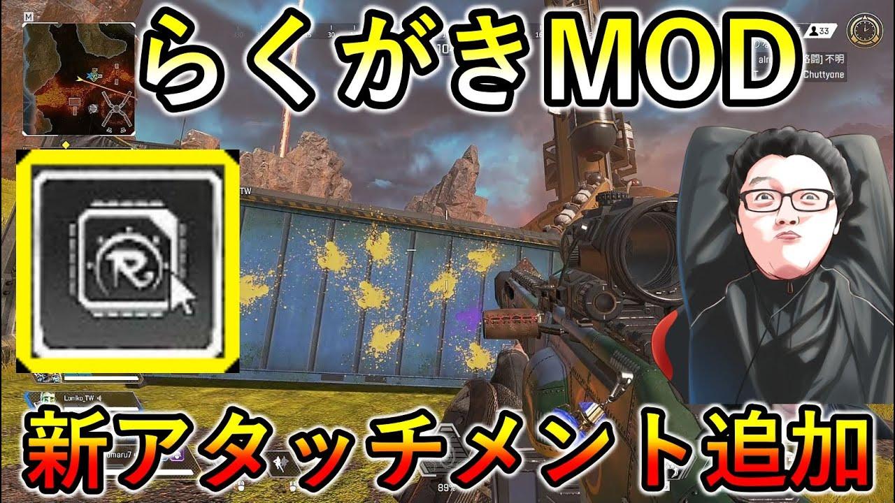 「らくがきMOD」スピファ専用の新アタッチメントが追加!意外と強い!?【Apex Legends/翔丸】