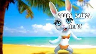 Zoobe Зайка, Лето!
