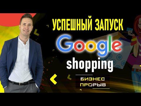 Успешный запуск Google Shopping на сайте Prom.ua. Гугл шопинг