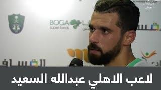 لقاء لاعب نادي الاهلي عبدالله السعيد بعد مواجهة الباطن في الجولة الرابعة