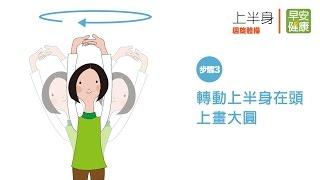 【早安健康】健康動一動:5天改善駝背!肩胛骨體操,伸展體側、促進血液循環