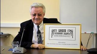 Третья лекция в «Школе уголовной защиты Новолодского»