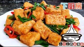 【下廚房】豆腐既簡單又美味的家常做法,外酥裏嫩香濃入味,比大魚大肉還香 - 小灶上的美食家