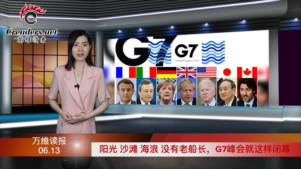 """阳光 沙滩 海浪 没有老船长,G7峰会就这样闭幕了;马上要会晤拜登 他却称赞川普;中共推行""""本科降专科""""的起因竟是""""韭菜""""青黄不接;美通货膨胀创13年来新高(《读报》 20210613-2 EAJJ)"""