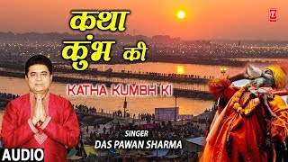 कथा कुम्भ की I Katha Kumbh Ki I DAS PAWAN SHARMA I New Latest Audio Song