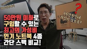 50만원 이하 최고의 가성비 노트북 4종 간단 스펙 비교! 동영상/문서작업/간단게임/인터넷 쌉가능??