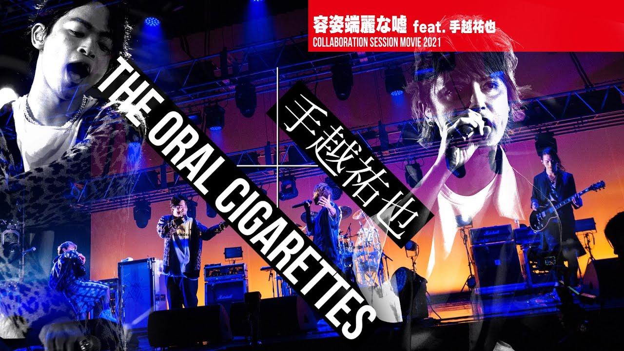 THE ORAL CIGARETTES×手越祐也「容姿端麗な嘘 feat.手越祐也」