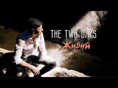 THE TWO DAYS - Живий (Премьера клипа, 2017)