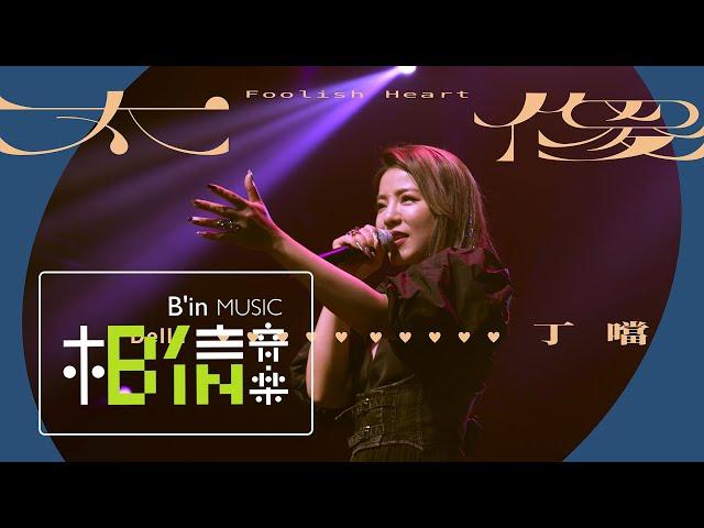 Della丁噹 [ 太傻 Foolish Heart ] Official Music Video
