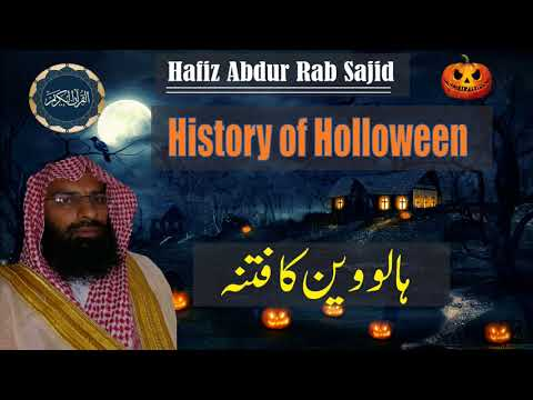 Halloween ka fitna (History of Halloween) Jumma Mubarak By Abdur Rab Salfi