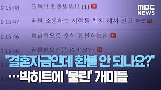 """""""결혼자금인데 환불 안 되나요?""""…빅히트에 '물린' 개미들 (2020.10.19/뉴스데스크/MBC)"""