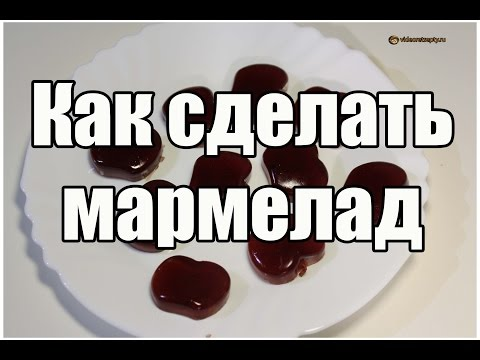 Как сделать мармелад / How to make marmalade | Видео Рецепт