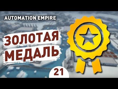 ЗОЛОТАЯ МЕДАЛЬ. ФИНАЛ! - #21 AUTOMATION EMPIRE ПРОХОЖДЕНИЕ