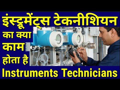 Instrument Technician | Instrument Technician Job | Instrument Tech Vs Electrician | Instrumentation