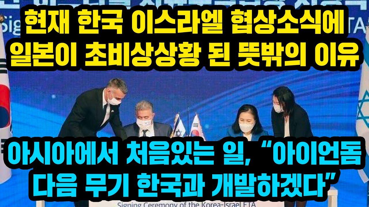 """현재 한국과 이스라엘의 협상소식에 일본이 초비상상활이 된 뜻밖의 이유, 아시아에서 처음있는 사건, """"아이언 돔 다음 무기 한국과 함께 개발하겠다"""""""
