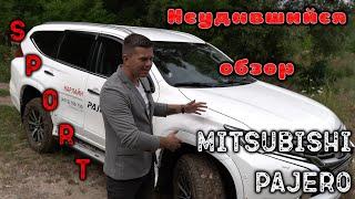 Неудавшийся обзор Mitsubishi Pajero Sport / Спортивный Навал по Грунтовке!