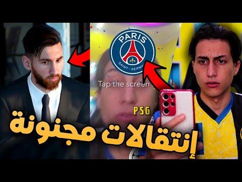الفريق الي هيطلعلي بفلتر الإنستجرام هشتري منه لاعب🔥 في الكارير مود !!! FIFA 22