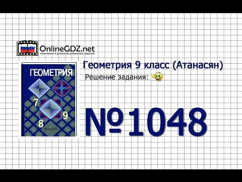 Задание № 1048 — Геометрия 9 класс (Атанасян)