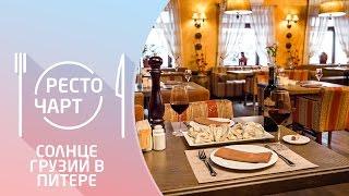 РЕСТОЧАРТ НА 1HD. Солнце Грузии: лучшие рестораны грузинской кухни в Петербурге (Выпуск 3)
