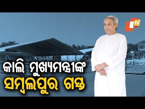 Biju Yuva Vahini's Regional Youth Conclave to be held in Sambalpur tomorrow