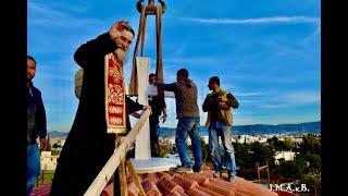 Ρεπορτάζ Τελετής Τοποθετ. Τ. Σταυρού του Ι. Ν. «Παναγ Σουμελά»  Ασπρ/ργος (attica tv, 4/2/2020)